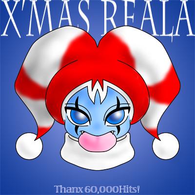 クリスマスリアラ